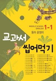 중학 영어 1-1 교과서 씹어먹기(동아 윤정미)(2019)