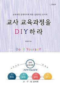 교사 교육과정을 DIY하라