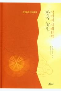 강원도의 사례에서 식민지 지배하의 한국 농민