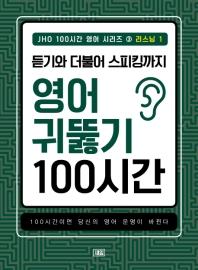 JHO 100시간 영어 시리즈. 3: 리스닝(1)