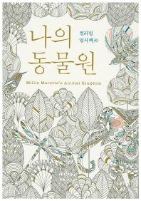 나의 동물원 컬러링 엽서책 30