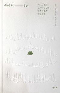 숲에서 1년