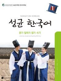 성균 한국어. 1: 듣기 말하기 읽기 쓰기