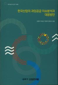 한국산업의 과잉공급 이슈분석과 대응방안