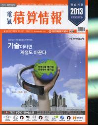 전기 적산정보(2013)(하)