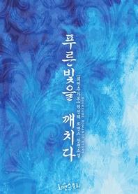 [세트] 푸른빛을 깨치다 (외전추가본) (전2권/완결)