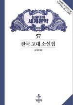 한국 고대 소설집