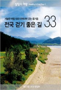 전국걷기좋은길33 (살림의여왕_T)