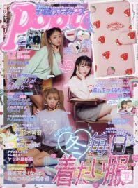 팝틴 ポップティ-ン 2017.12