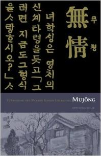 Mujong (the Heartless)