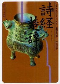 詩經.楚辭 中國の古典