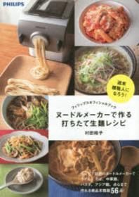 ヌ-ドルメ-カ-で作る打ちたて生麵レシピ フィリップスオフィシャルブック 週末麵職人になろう!