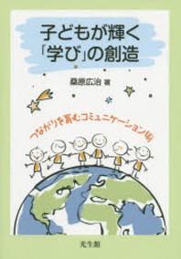 子どもが輝く「學び」の創造 つながりを育むコミュニケ-ション術