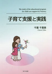 子育て支援と實踐