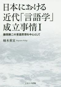 日本における近代「言語學」成立事情 1