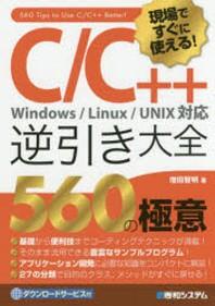 C/C++逆引き大全560の極意 現場ですぐに使える!