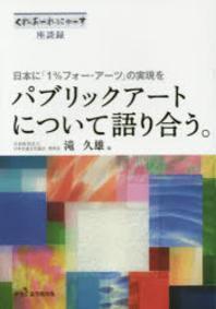 パブリックア-トについて語り合う. 日本に「1%フォ-.ア-ツ」の實現を くれあ-れにゅ-す座談錄