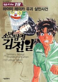 소년탐정 김전일. 19