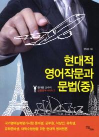 현대적 영어작문과 문법(중)