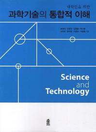 대학인을 위한 과학기술의 통합적 이해