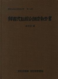 한국민속종합조사보고서. 17: 의생활 편