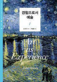 경험으로서 예술. 1