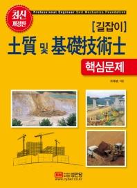 길잡이 토질 및 기초기술사 핵심문제
