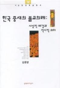 한국중세의 불교의례: 사상적배경과 역사적의미