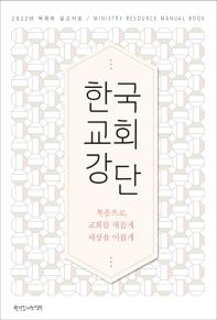 한국교회강단