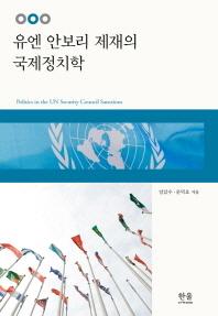 유엔 안보리 제재의 국제정치학