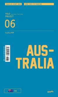 두근두근 호주