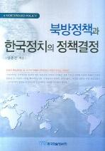 북방정책과 한국정치의 정책결정