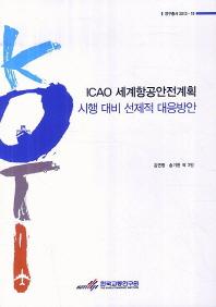 ICAO 세계항공안전계획 시행대비 선제적 대응방안