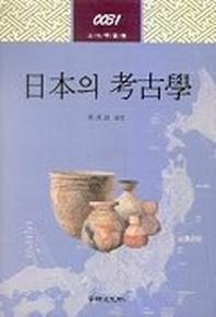일본의 고고학