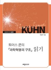 토머스 쿤의 『과학혁명의 구조』 읽기