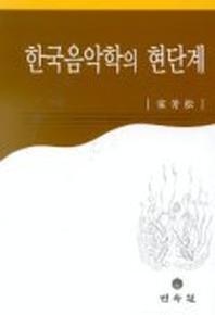 한국음악학의 현단계