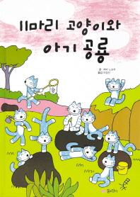 11마리 고양이와 아기 공룡