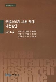 금융소비자 보험 체계 개선방안(2011. 4)