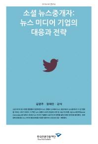 소셜 뉴스중개자: 뉴스 미디어 기업의 대응과 전략