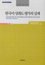 한국어 성취도 평가의 실제: 말하기쓰기편