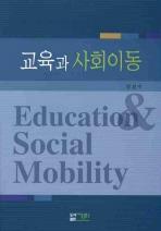 교육과 사회이동