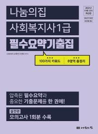 나눔의집 사회복지사 1급 필수요약기출집(2021)