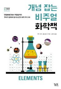 개념 잡는 비주얼 화학책