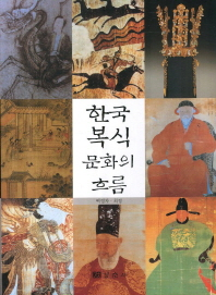 한국 복식문화의 흐름