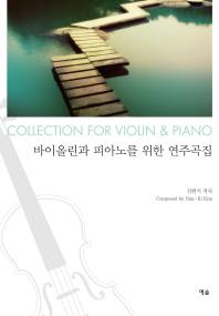 바이올린과 피아노를 위한 연주곡집