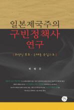 일본제국주의 구빈정책사 연구