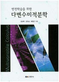 반전학습을 위한 다변수미적분학