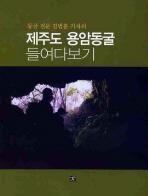 동굴 전문 김범훈 기자의 제주도 용암동굴 들여다보기