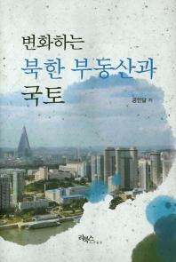 변화하는 북한 부동산과 국토