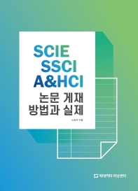 SCIE SSCI A&HCI 논문 게재 방법과 실제